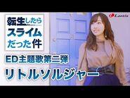 田所あずさ - リトルソルジャー(TVアニメ『転生したらスライムだった件』エンディング主題歌第二弾)-MUSIC VIDEO-