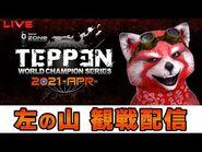 【TEPPEN】WCS 2021-APR- 左の山観戦するぞ!!【WORLD CHAMPION SERIES】