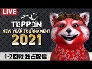 【NEW YEAR TOURNAMENT 2021】1・2回戦リアルタイムで観戦するぞ【TEPPEN】