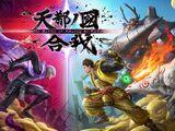 The Battle of Amatsu no Kuni