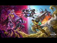 "【New】""天都ノ國合戦-The Battle of Amatsu no Kuni"" CINEMATIC TRAILER - TEPPEN (English)"
