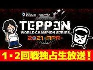 【TEPPEN WCS2021 -APR- Sponsored By ZONe】1・2回戦『右の山』観戦生配信!【解説-もっぴーさん】