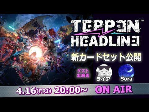 TEPPEN_HEADLINE_7