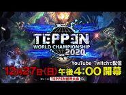 TEPPEN WCS2020 TVCM 15秒Ver.