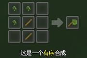 杂草斧合成表.png