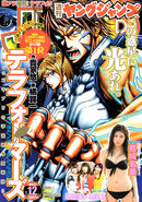 Young Jump 2013-12