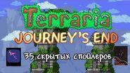 Нововведенные вещи - Terraria 1