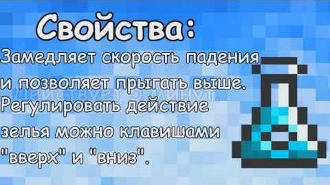 Terraria._Зелье_пёрышка_(Featherfall_Potion)