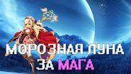 -Terraria- - Морозная луна за Мага (Frost Moon)