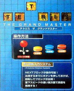 TGM Arcade.jpg