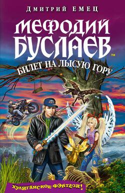 Мефодий Буслаев. Билет на Лысую гору.jpg