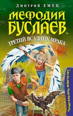 Мефодий Буслаев. Третий всадник мрака.jpg