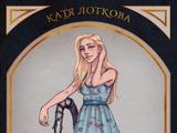 Катя Лоткова