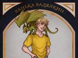 Ванька Валялкин
