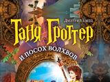 Таня Гроттер и посох Волхвов