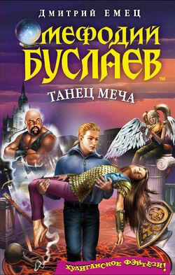 Мефодий Буслаев. Танец меча.jpg