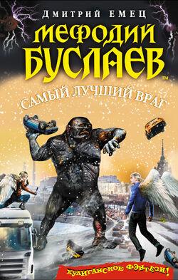 Мефодий Буслаев. Самый лучший враг.jpg