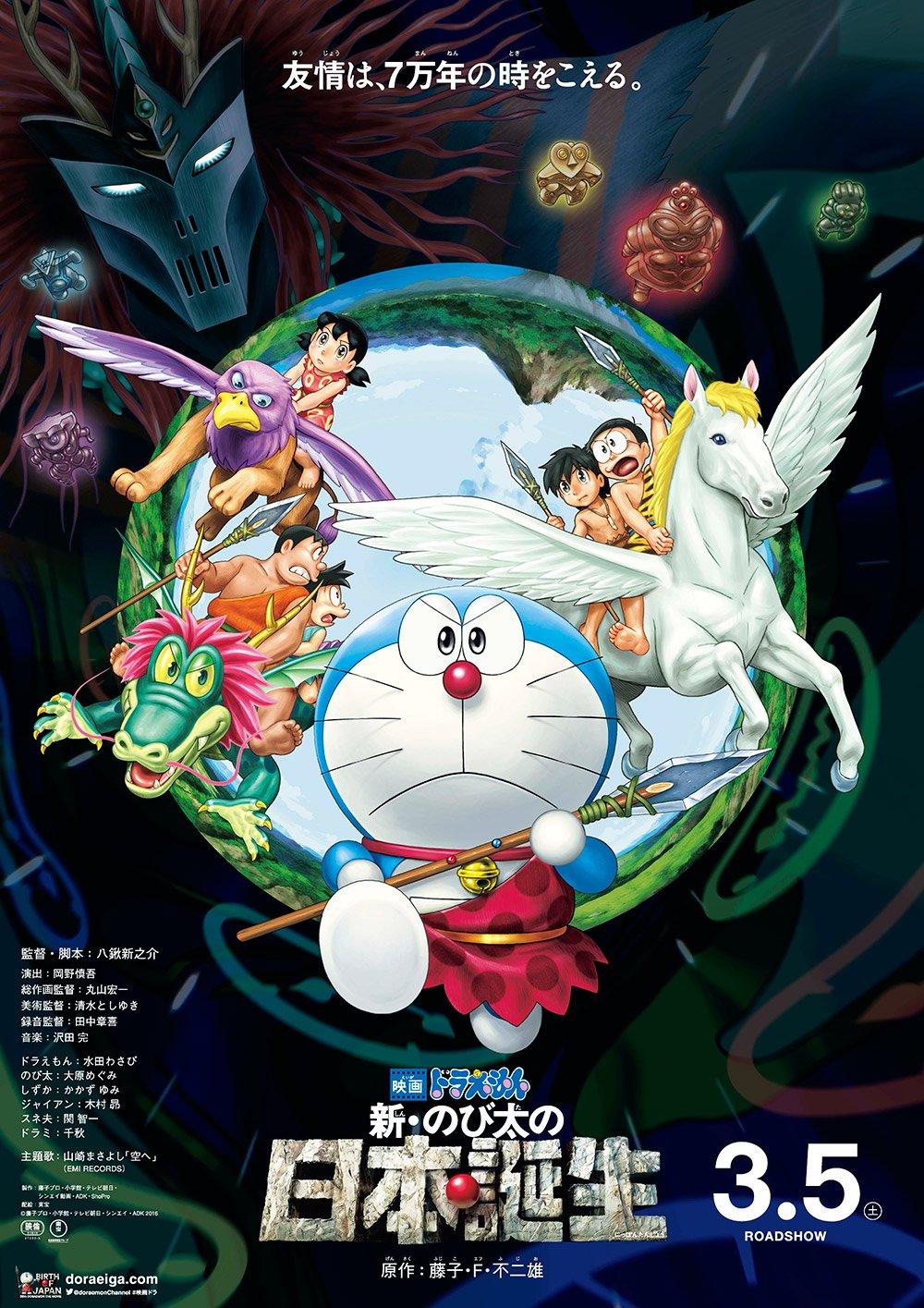 โดราเอมอน โนบิตะกำเนิดประเทศญี่ปุ่น 10   Doraemon Thai Wiki ...