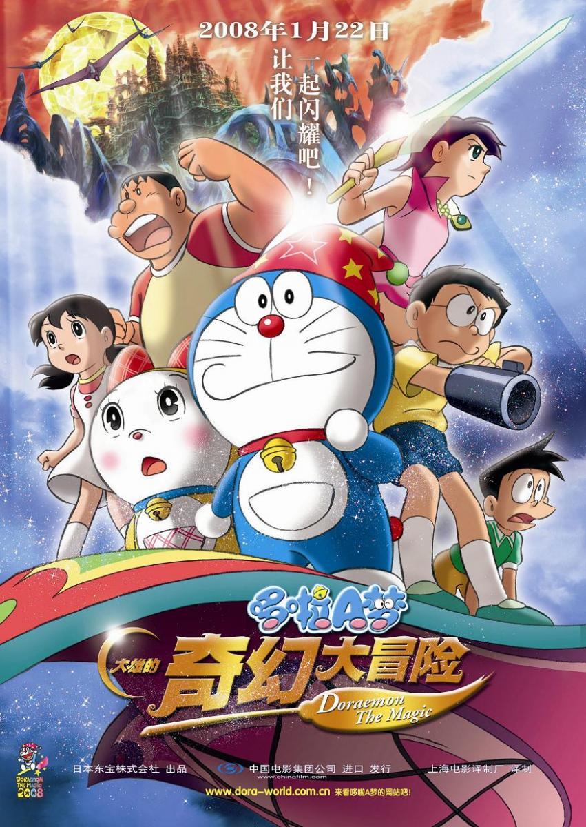 Gallery โดราเอมอน โนบิตะตะลุยแดนปีศาจ 10 ผู้วิเศษ   Doraemon Thai Wiki ... is free HD wallpaper.
