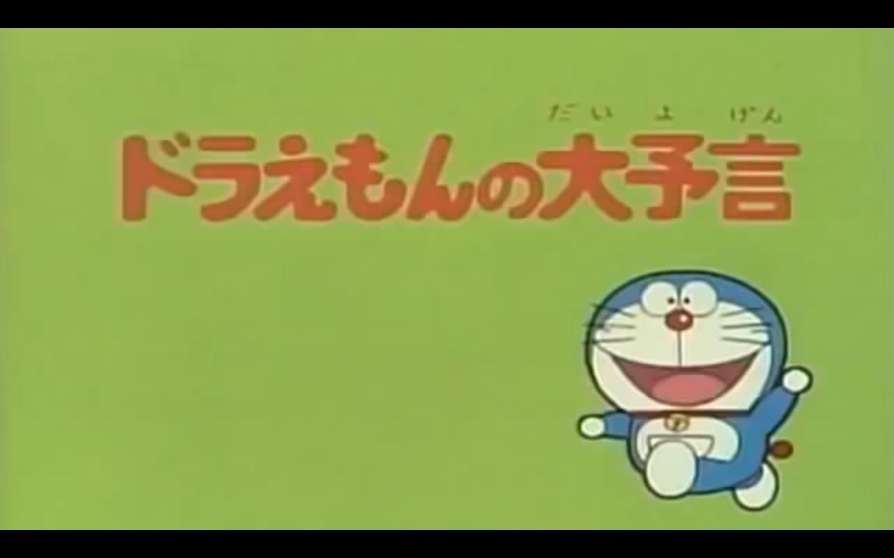 คำทำนายของโดราเอมอน   Doraemon Thai Wiki   Fandom