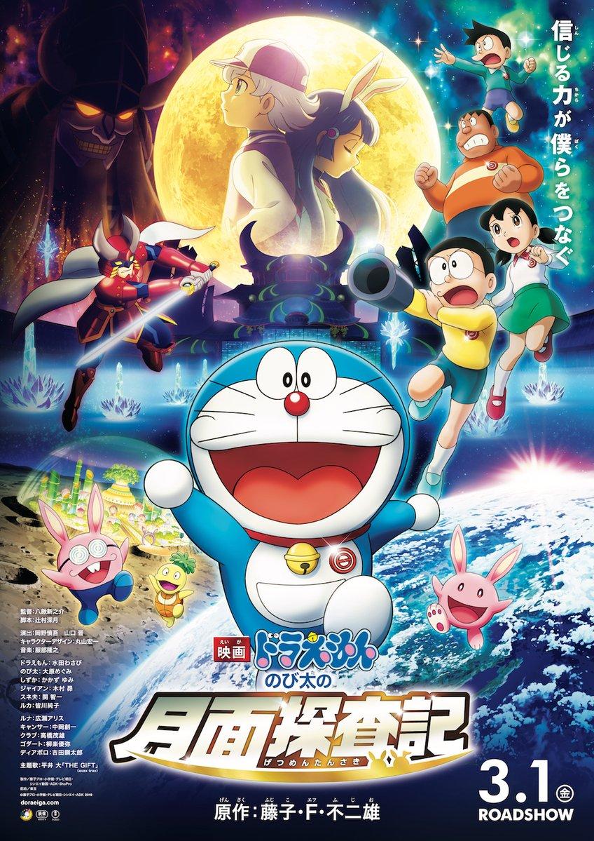 โดราเอมอน โนบิตะสำรวจดินแดนจันทรา   Doraemon Thai Wiki   Fandom