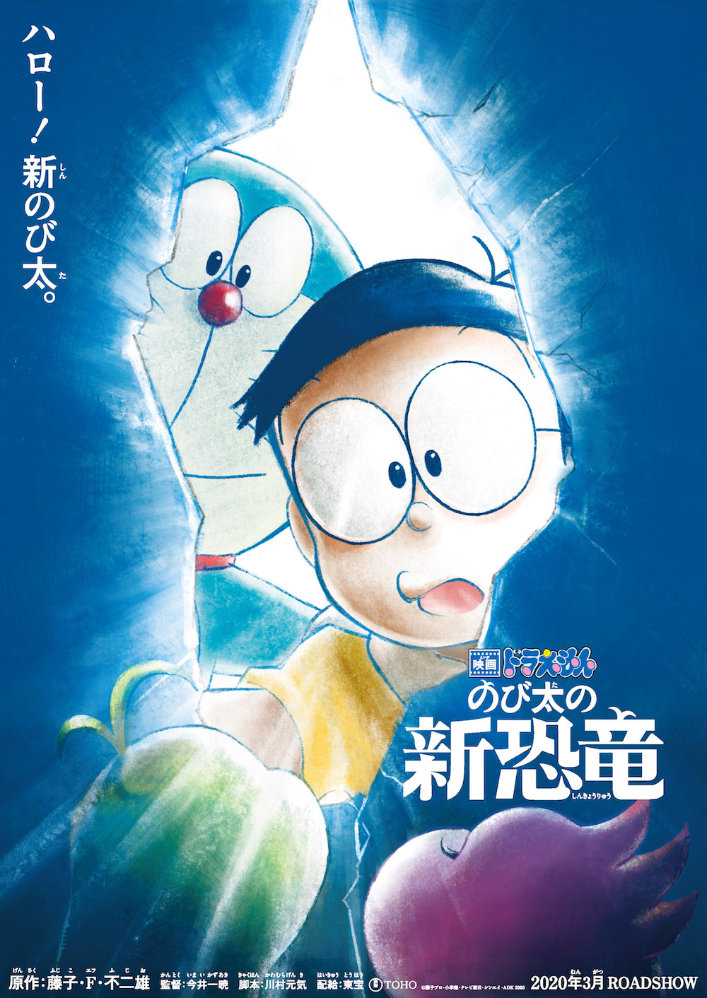 โดราเอมอน ไดโนเสาร์ตัวใหม่ของโนบิตะ   Doraemon Thai Wiki   Fandom
