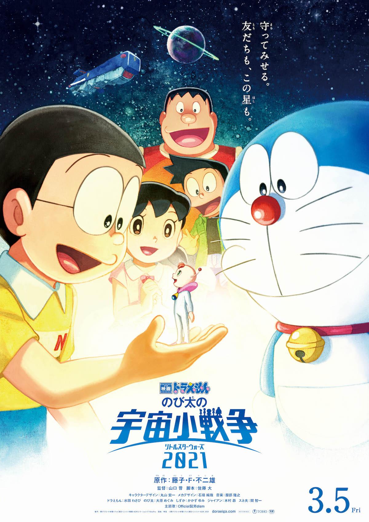 โดราเอมอน โนบิตะสงครามอวกาศ 10   Doraemon Thai Wiki   Fandom