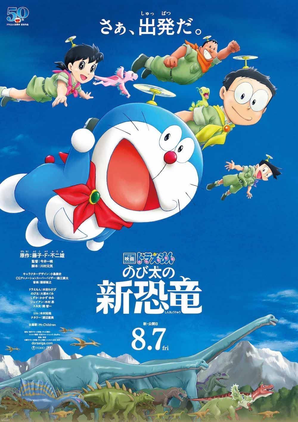 Gallery โดราเอมอน ไดโนเสาร์ตัวใหม่ของโนบิตะ   Doraemon Thai Wiki   Fandom is free HD wallpaper.