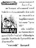 รอยบุญ (2496) 1