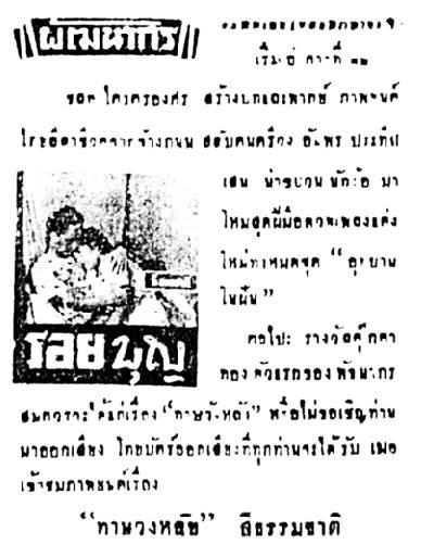 รอยบุญ (2496)
