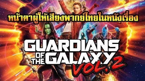 รายชื่อผู้ให้เสียงพากย์ไทย รวมพันธุ์นักสู้พิทักษ์จักรวาล