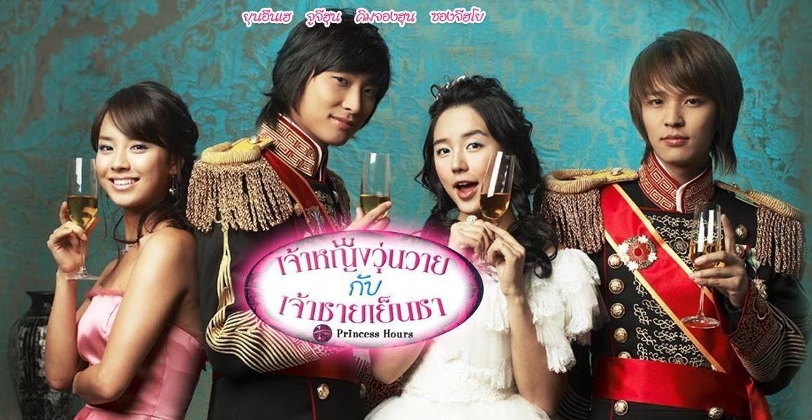 รายชื่อผู้ให้เสียงพากย์ไทย เจ้าหญิงวุ่นวายกับเจ้าชายเย็นชา.jpg