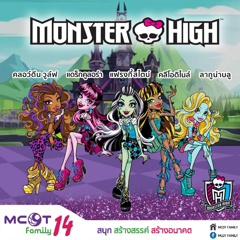 รายชื่อผู้ให้เสียงพากย์ไทย Monster High.jpg