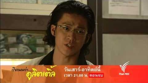 รายชื่อผู้ให้เสียงพากย์ไทย เรียกผมว่าดูลิตเติ้ล