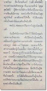 SaWanBiang (1970) 14