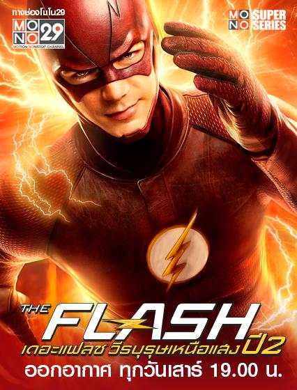 รายชื่อผู้ให้เสียงพากย์ไทย The Flash.jpg