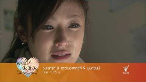 รายชื่อผู้ให้เสียงพากย์ไทย พรุ่งนี้ยังมีหวัง