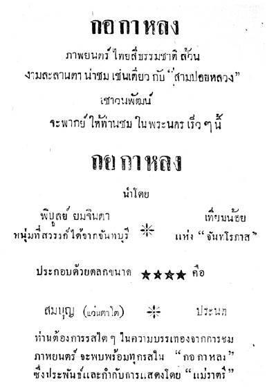 กอกาหลง (2484)