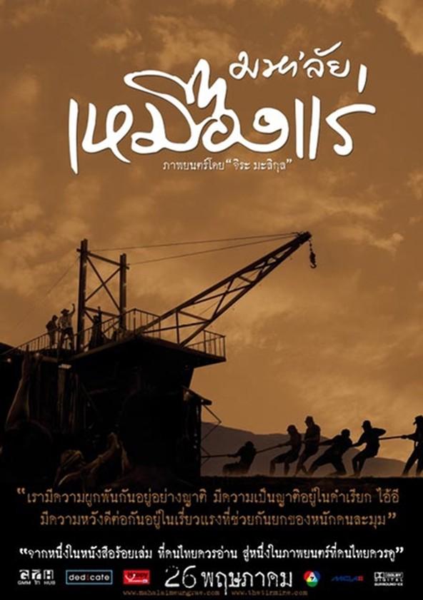 มหา'ลัย เหมืองแร่ (2548)