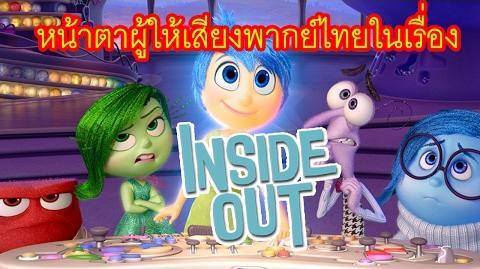 รายชื่อผู้ให้เสียงพากย์ไทย มหัศจรรย์อารมณ์อลเวง