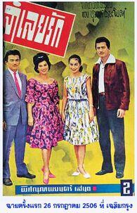 JumLeyRak 1963 1