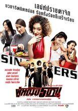 Sin Sisters 1