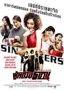 Sin Sisters 1.jpg