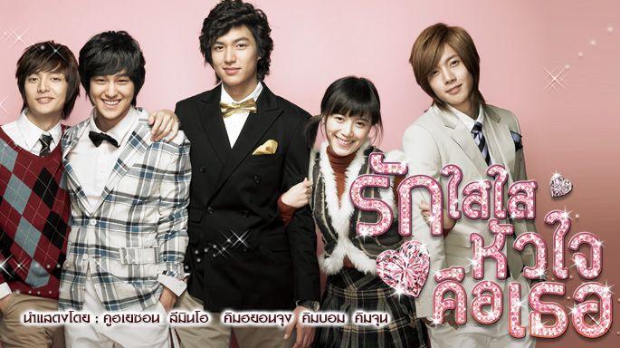 รายชื่อผู้ให้เสียงพากย์ไทย Boys Over Flowers.jpg