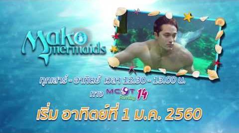 รายชื่อผู้ให้เสียงพากย์ไทย Mako Mermaids
