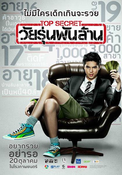 Top Secret วัยรุ่นพันล้าน (2554)
