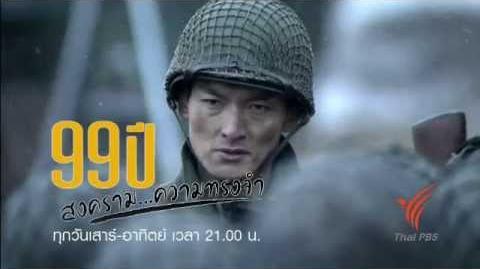 99 ปี สงคราม...ความทรงจำ