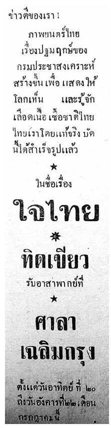 ใจไทย (2484)