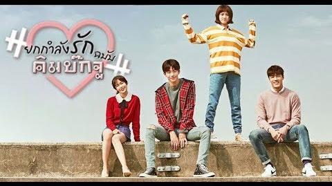 ยกกำลังรัก ฉบับคิมบ๊กจู