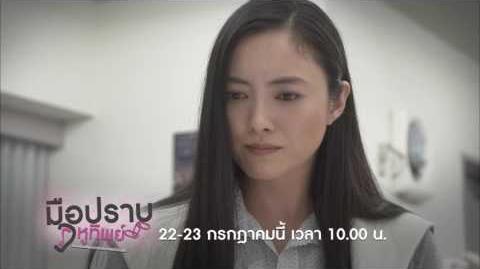 รายชื่อผู้ให้เสียงพากย์ไทย มือปราบหูทิพย์